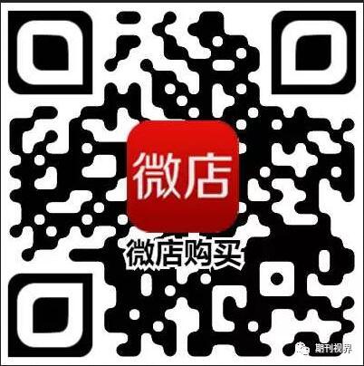 蓝皮书2020微店二维码.jpg